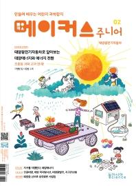 메이커스 주니어. 2: 태양광전기자동차