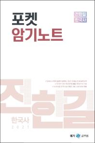 전한길 한국사 포켓 암기노트(2021)