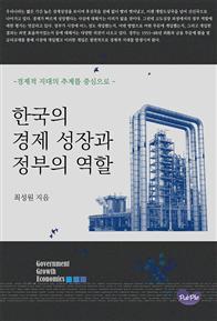 한국의 경제 성장과 정부의 역할