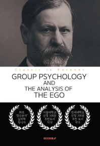GROUP PSYCHOLOGY AND THE ANALYSIS OF THE EGO - 집단심리학과 자아의 분석 (프로이트: 영문원서)