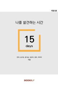 15days (컬러판)