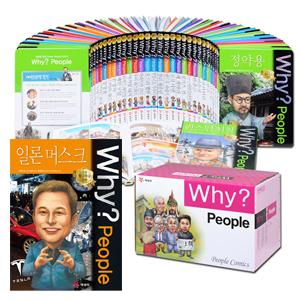 Why? People 와이 피플 시리즈 1~52권 세트(아동학습도서5권증정+연대표증정)(최신증강판)