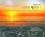 새천년 새찬양 1(CD)