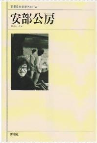 新日本文學アルバム 安部公房