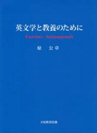 英文學と敎養のために FURTHER SALMAGUNDI