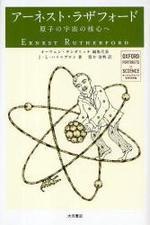 ア―ネスト.ラザフォ―ド 原子の宇宙の核心へ