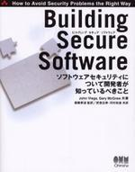 BUILDING SECURE SOFTWARE ソフトウェアセキュリティについて開發者が知っているべきこと
