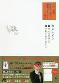 ゲッタ-ズ飯田の五星三心占い開運ダイアリ- 2019金/銀のカメレオン