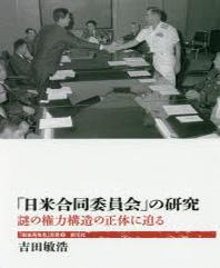 「日米合同委員會」の硏究 謎の權力構造の正體に迫る