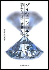 ダイヤモンドチャ-ト法 讀みを可視化する方略