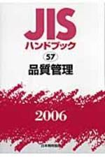 JISハンドブック 品質管理 2006