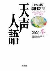 天聲人語 203 2020 冬