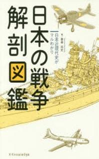 日本の戰爭解剖圖鑑 日本近現代史がマルわかり