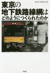 東京の地下鐵路線網はどのようにつくられたのか