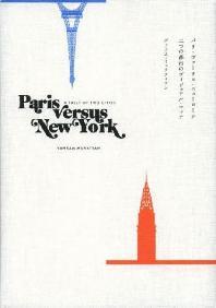 パリ.ヴァ-サス.ニュ-ヨ-ク 二つの都市のヴィジュアル.マッチ