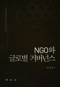 NGO와 글로벌 거버넌스
