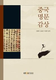 중국명문감상(2학기, 워크북포함)