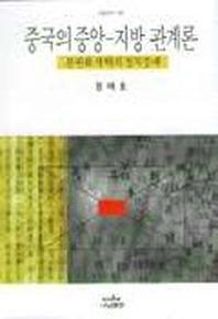 중국의 중앙 지방 관계론