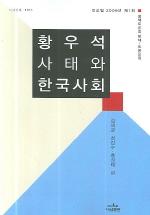 황우석 사태와 한국사회