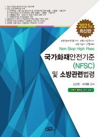 국가화재안전기준(NFSC) 및 소방관련법령(2021)