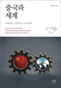 중국과 세계