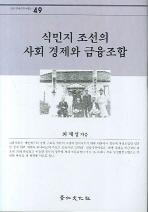 식민지 조선의 사회 경제와 금융조합