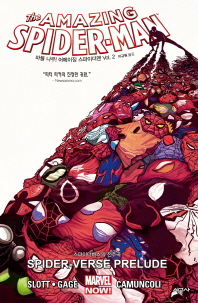 마블 나우! 어메이징 스파이더맨 Vol. 2: 스파이더버스의 전주곡