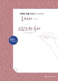 손글씨성경 로마서-고린도전후서 (신약6)바울서신(I)( 개역개정/본문수록)
