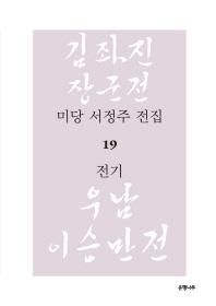 미당 서정주 전집. 19: 전기