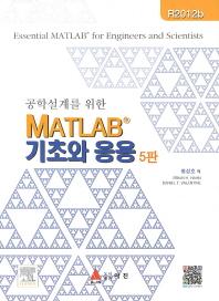 공학설계를 위한 MATLAB 기초와응용