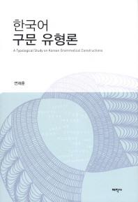 한국어 구문 유형론