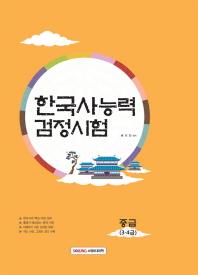 한국사능력검정시험 중급(3.4급)