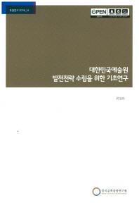 대한민국예술원 발전전략 수립을 위한 기초연구
