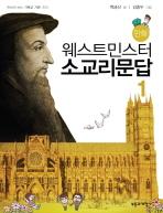 만화 웨스트민스터 소교리문답. 1