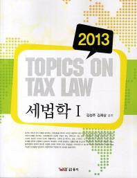 세법학. 1(2013)