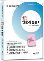 최신 인문계 논술. 2(2010)