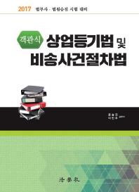 객관식 상업등기법 및 비송사건절차법(2017)