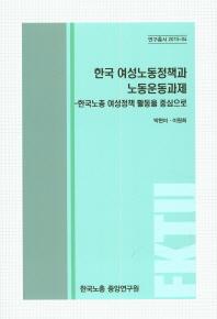 한국 여성노동정책과 노동운동과제: 한국노총 여성정책 활동을 중심으로