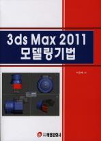 3DS MAX 2011 모델링기법
