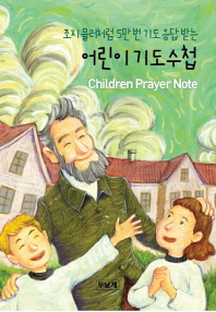 조지 뮬러처럼 5만 번 기도 응답 받는 어린이 기도수첩