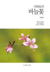 이화동의 바늘꽃