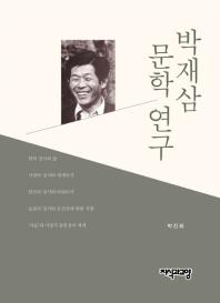 박재삼 문학 연구