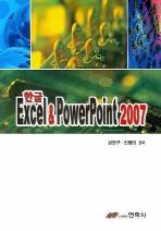 한글 EXCEL & POWERPOINT 2007
