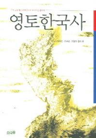 영토 한국사