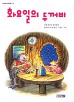 화요일의 두꺼비(사계절 저학년 문고 4)
