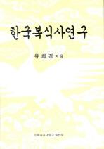 한국복식사연구