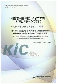 재범방지를 위한 교정보호의 선진화 방안 연구. 3: 교정처우의 국제규범 이행실태와 개선방안