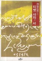 체험으로 읽는 티벳 사자의 서