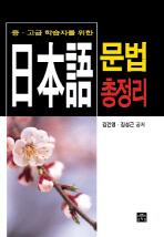 일본어 문법 총정리