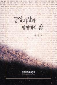 동양사상과 탈현대적 삶